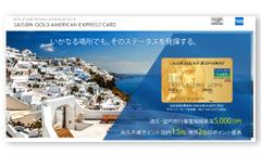 セゾンゴールド・アメリカン・エキスプレス・カード公式サイト