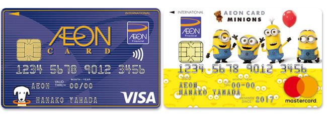 ウエルシアでお得なクレジットカード