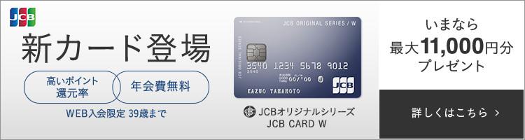 JCB CARD W公式サイト