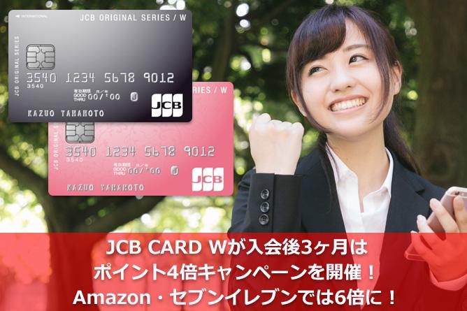 JCB CARD Wが入会後3ヶ月はポイント4倍キャンペーンを開催!Amazon・セブンイレブンで6倍に!