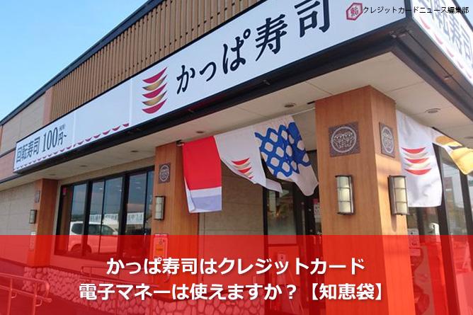 かっぱ寿司はクレジットカード・電子マネーは使えますか?【知恵袋】