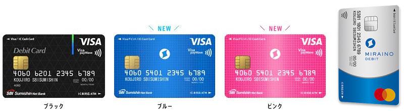 住信SBIネット銀行 ミライノ デビット(Mastercard・Visa)