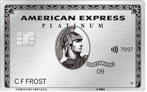 すぐわかる!アメリカン・エキスプレス・プラチナ・カードの特徴