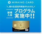 ミライノカードGOLD公式サイト