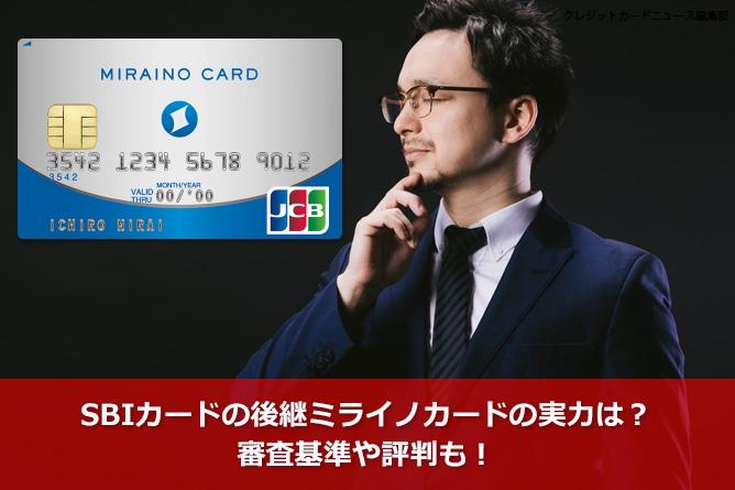 SBIカードの後継ミライノカードの実力は?審査基準や評判も!