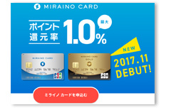 ミライノカード公式サイト