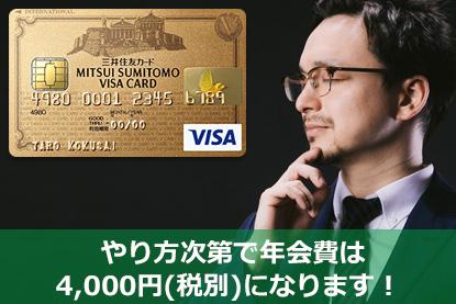 やり方次第で年会費は4,000円になります!