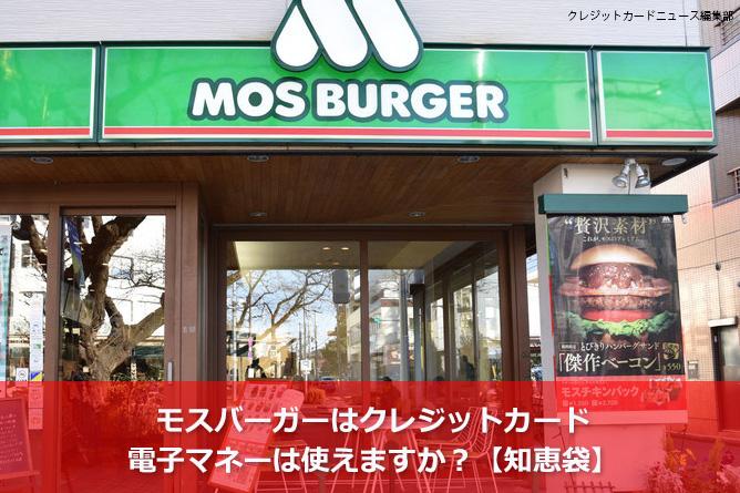 モスバーガーはクレジットカード・電子マネーは使えますか?【知恵袋】