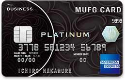 MUFGプラチナ・ビジネス・アメックス