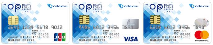 小田急ポイントクレジットカード