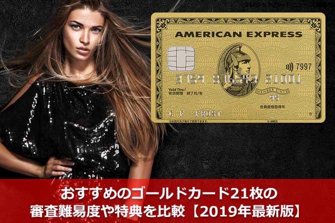 おすすめのゴールドカード21枚の審査難易度や特典を比較【2019年最新版】