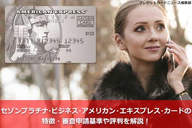 セゾンプラチナ・ビジネス・アメリカン・エキスプレス・カードの特徴・審査申請基準や評判を解説!