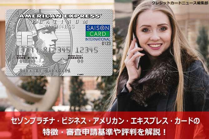セゾンプラチナ・ビジネス・アメリカン・エキスプレス・カードの特徴・審査申請基準や評判を解説!価格ドットコムで法人カードランキング1位獲得!