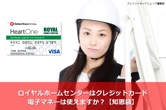 ロイヤルホームセンターはクレジットカード・電子マネーは使えますか?【知恵袋】
