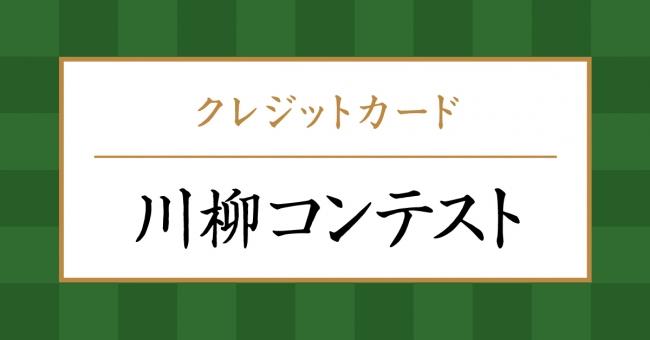クレジットカード川柳コンテストの受賞25作品が決定!