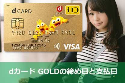 dカード GOLDの締め日と支払日