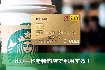 dカードを特約店で利用する!