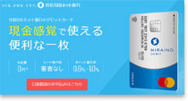 住信SBIネット銀行ミライノデビット公式サイト