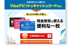 住信SBIネット銀行Visaデビット付キャッシュカード公式サイト