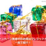本日キャンペーン実施中のお得なクレジットカードを一覧で紹介!