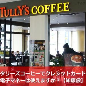 タリーズコーヒーでクレジットカード・電子マネーは使えますか?【知恵袋】