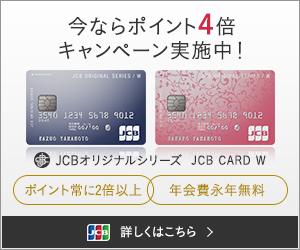 ポイント常に2倍のJCB CARD W