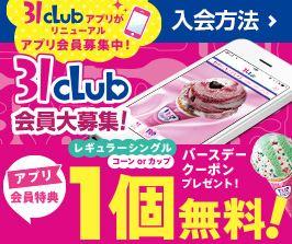 31clubアプリ