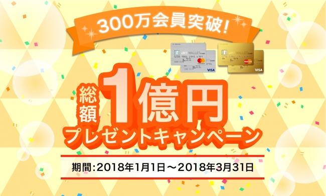 au WALLETクレジットカードが総額1億円プレゼントを実施!2018年1月1日から