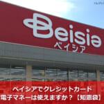ベイシアでクレジットカード・電子マネーは使えますか?【知恵袋】