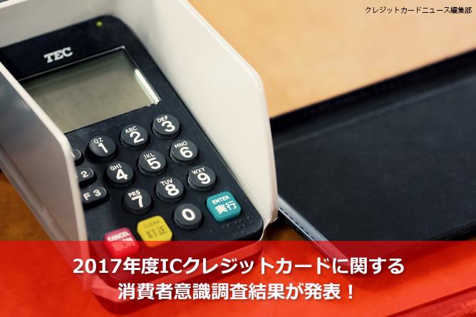 2017年度ICクレジットカードに関する消費者意識調査結果が発表!