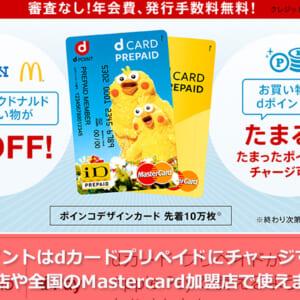 dポイントはdカードプリペイドにチャージすればid加盟店や全国のMastercard加盟店で使えますよ!
