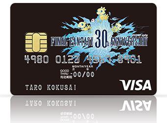 FINAL FANTASY VISAカード