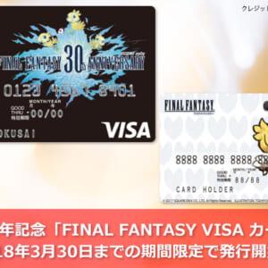 FF30周年記念「FINAL FANTASY VISA カード」が2018年3月30日までの期間限定で発行開始!