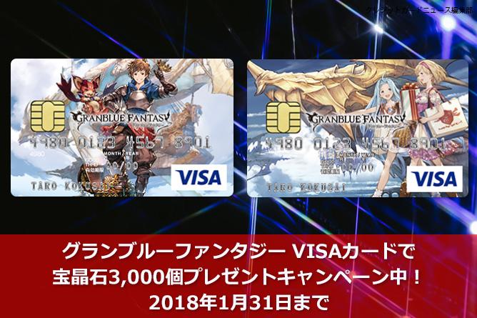 グランブルーファンタジー VISAカードで宝晶石3,000個プレゼントキャンペーン中!2018年1月31日まで