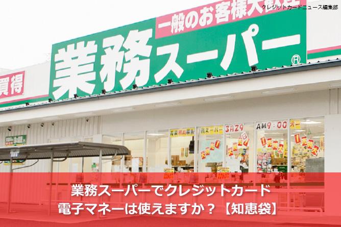 業務スーパーでクレジットカード・電子マネーは使えますか?【知恵袋】