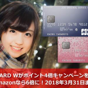JCB CARD Wがポイント4倍キャンペーンを開催!Amazonなら6倍に!2018年3月31日まで