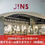 JINSはクレジットカード・電子マネーは使えますか?【知恵袋】