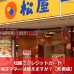 松屋でクレジットカード・電子マネーは使えますか?【知恵袋】