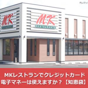 MKレストランでクレジットカード・電子マネーは使えますか?【知恵袋】