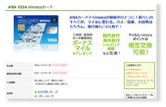 ANA VISA nimoca公式サイト