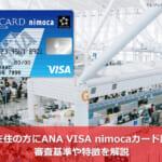 福岡在住の方におすすめANA VISA nimocaカード誕生!審査基準や特徴を解説