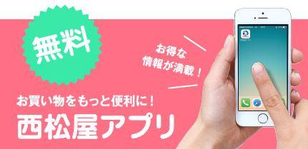 西松屋アプリ