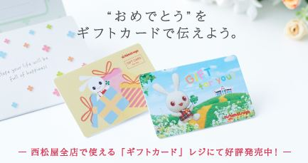 西松屋ギフトカード