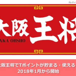 大阪王将でTポイントが貯まる・使える!2018年1月から開始