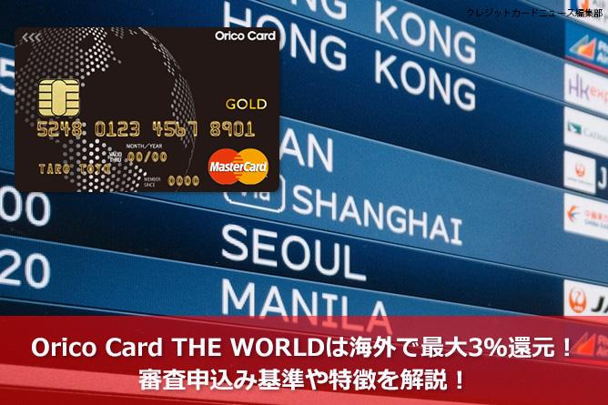 Orico Card THE WORLDは海外で最大3%還元!審査申込み基準や特徴を解説!