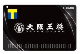 大阪王将Tポイントカード