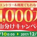 楽天カードの利用で1,000万ポイント山分けキャンペーン開催中!2017年12月31日まで