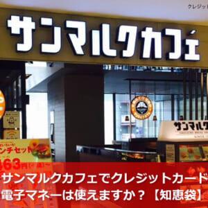 サンマルクカフェでクレジットカード・電子マネーは使えますか?【知恵袋】
