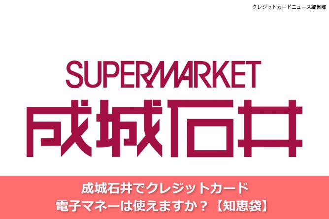 成城石井でクレジットカード・電子マネーは使えますか?【知恵袋】