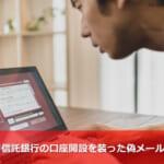 三菱UFJ信託銀行の口座開設を装った偽メールに注意!